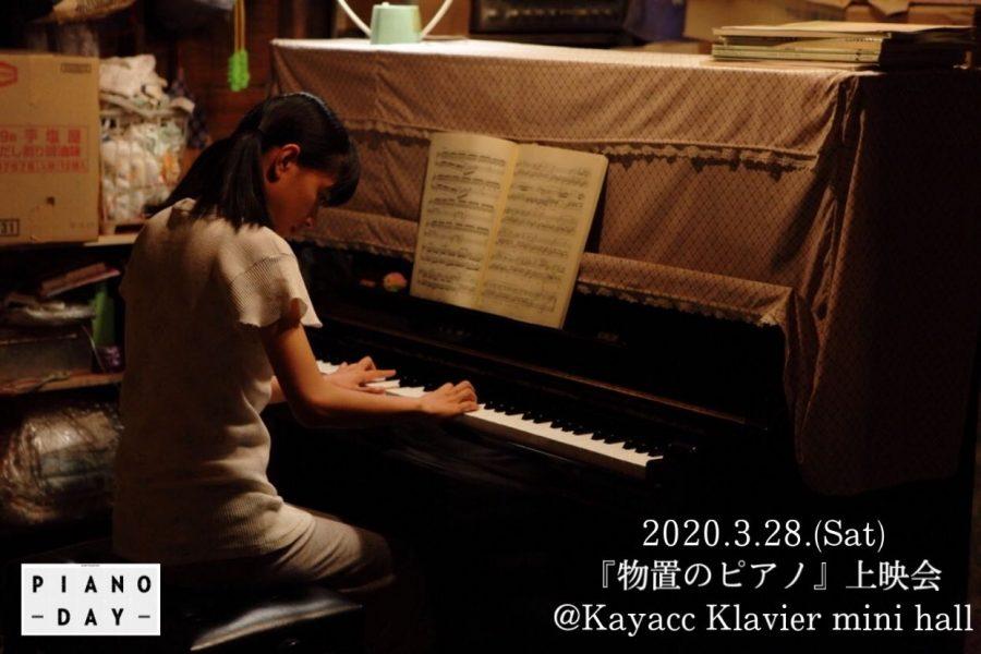 【中止のお知らせ】PIANO DAY 2020 ~ 本当の幸せってなんだろう? ~